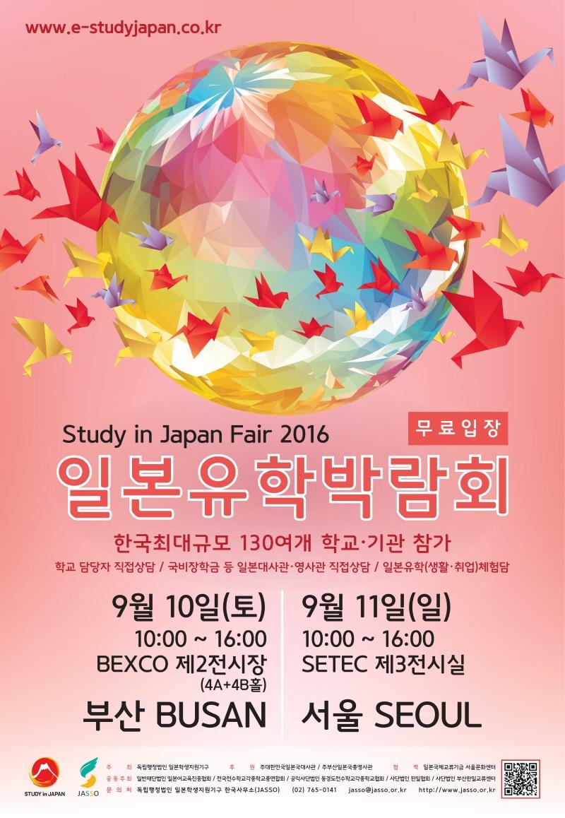 2016 박람회 포스터 160810  (확정)  800x1158.jpg